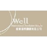 維爾國際翻譯有限公司/維爾翻譯社