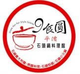 9食圓平價異國石鍋料理