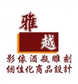 雅越國際有限公司