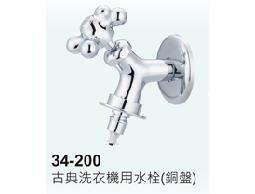 洗衣機專用水栓,戶外水栓,室內水栓,庭園水栓,造型水栓,立式水栓