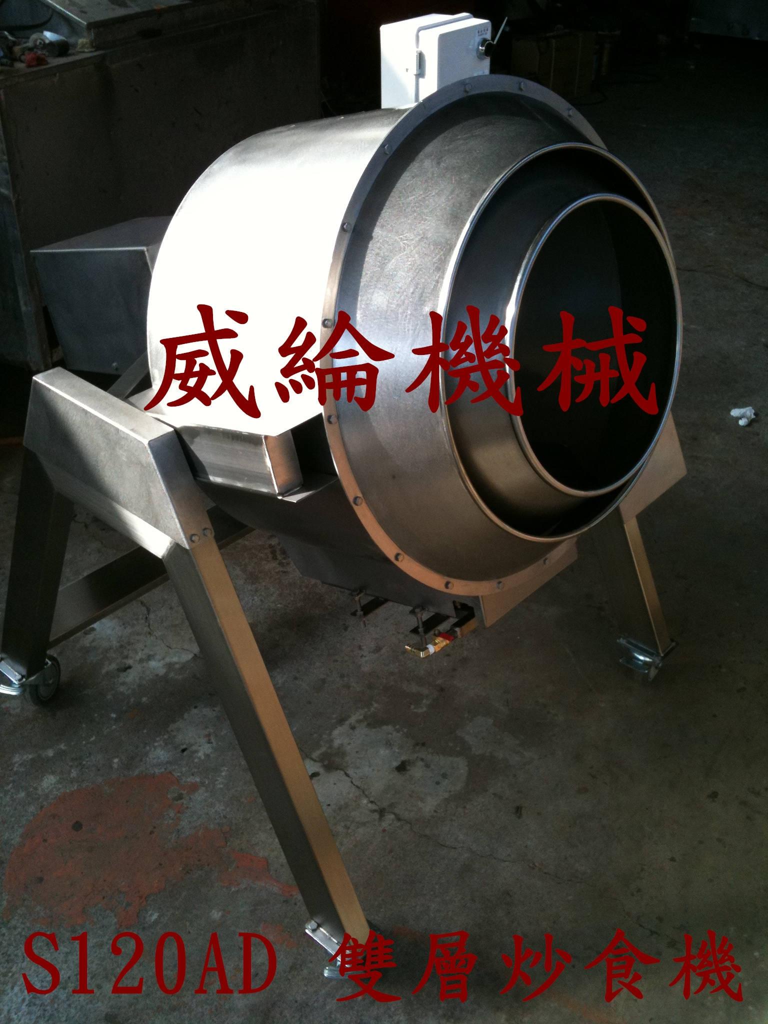 雙層炒食機、混合機、攪拌機