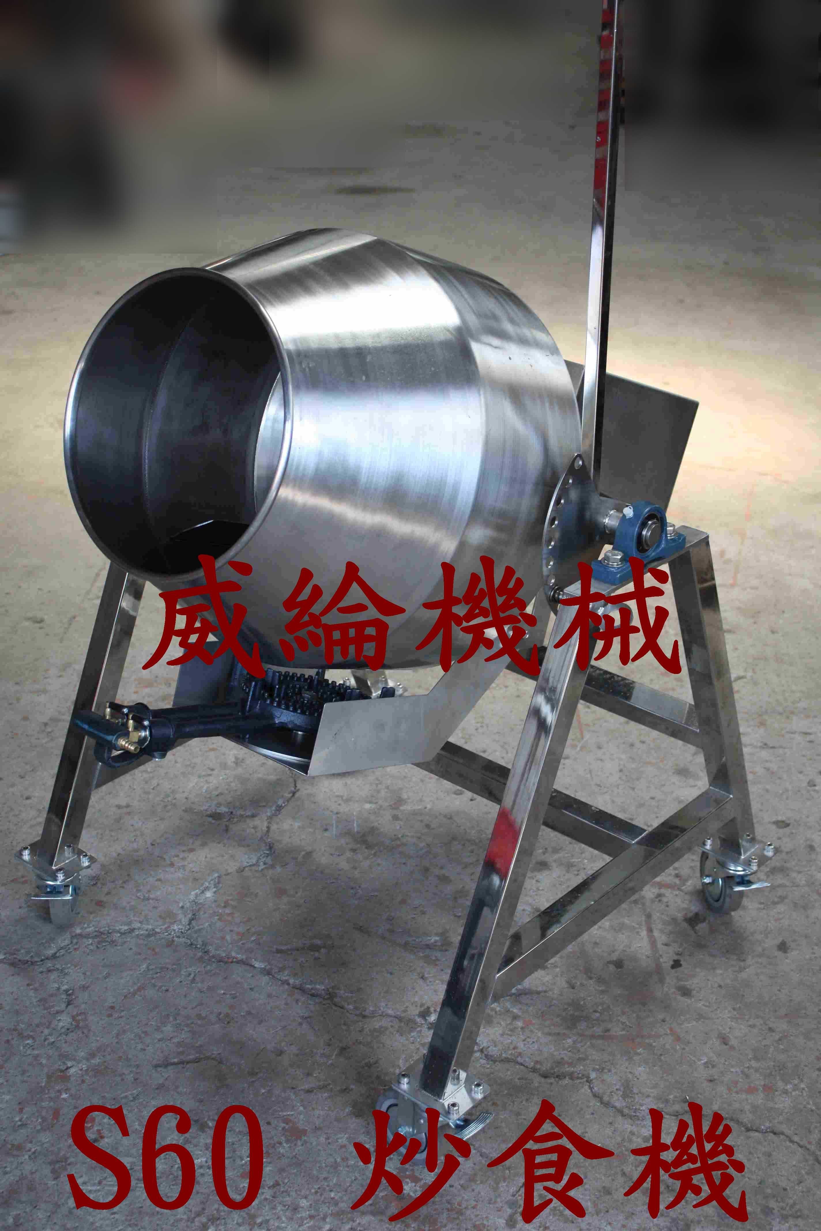 炒食機、混合機、攪拌機