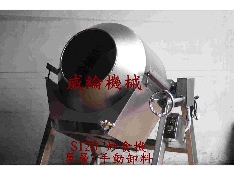 食品機械~S120炒食機(含快速爐)-威綸機械(混合機、碎冰機、攪拌機、碎料機、烘乾機)