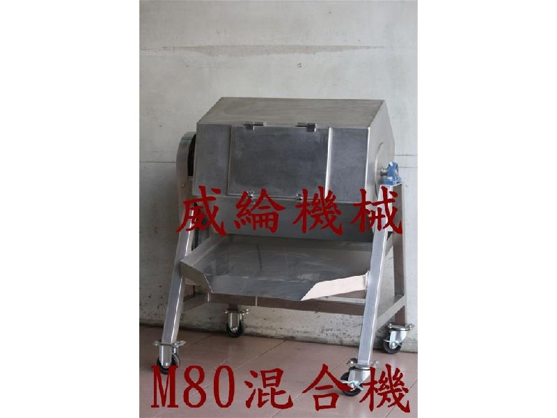 食品機械~混合機-威綸機械(專業製造碎冰機、炒食機、攪拌機、碎料機、烘乾機)