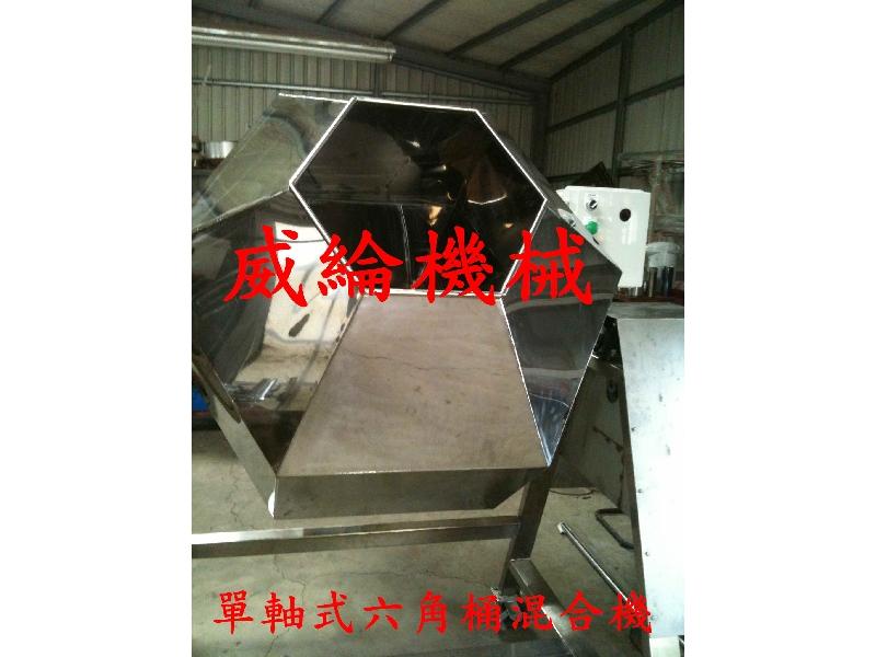 單軸式六角桶混合機(60~300L) ~~威綸機械(粉碎機、炒食機、攪拌機、烘乾機)