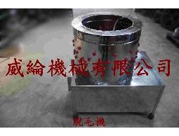威綸機械~工廠直營家禽屠宰脫毛機(分離機)、燙毛機、炒食機、混合機、粉碎機、碎冰機..等