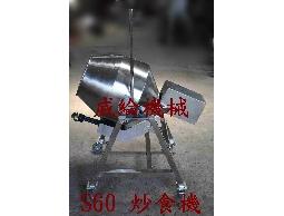 食品機械~S60炒食機(含快速爐)-威綸機械(混合機、碎冰機、攪拌機、碎料機、烘乾機)
