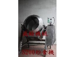 食品機械~S200炒食機(含快速爐)-威綸機械(混合機、碎冰機、攪拌機、碎料機、烘乾機)