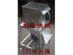 食品機械~碎冰機-威綸機械(專業製造混合機、炒食機、攪拌機、碎料機、烘乾機)