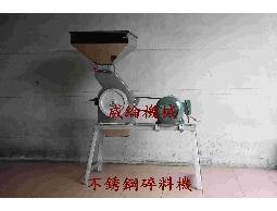 食品機械~不銹鋼碎料機,粉碎機-威綸機械(混合機、碎冰機、炒食機、攪拌機、烘乾機)