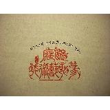 颺庭篆刻藝術坊 手工印章