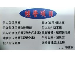日寶保險櫃-全國安裝運送保險櫃供應商