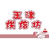 台西玉津烘焙坊