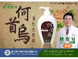 Dr.歐思佛 陳耀寬 何首烏固色洗髮精