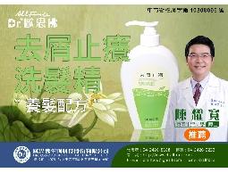 Dr.歐思佛 陳耀寬 去屑止癢洗髮精
