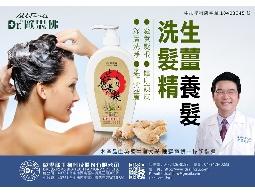 Dr.歐思佛 陳耀寬 生薑養髮洗髮精