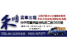 禾順貨車出租行~台中豐貨車出租~提供全新1.9~3.5噸貨車出租~