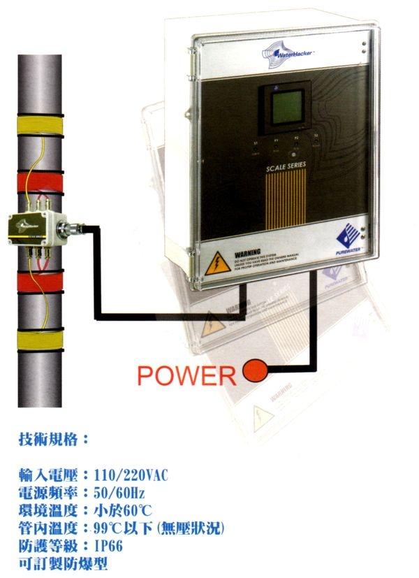 亥克電子水質處理器