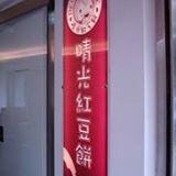 晴光紅豆餅-北投店(甘之緣紅豆餅店)