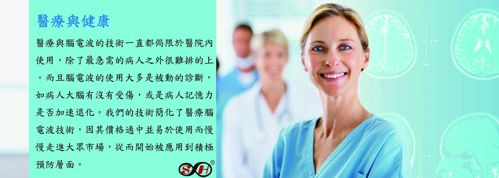 醫療與健康