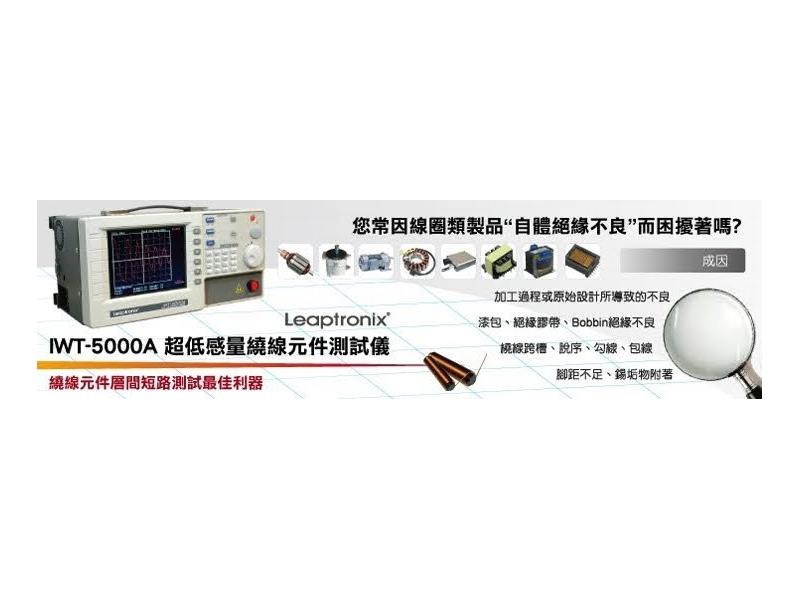 IWT-5000A 繞線元件脈衝測試儀
