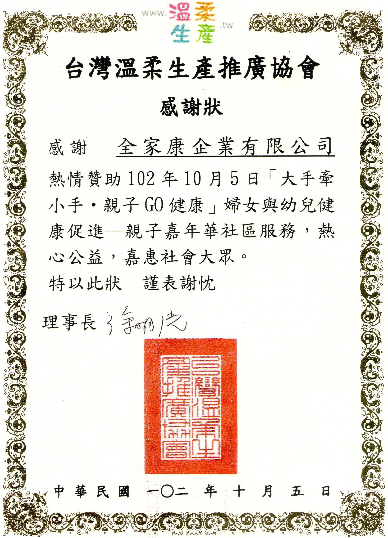 台灣溫柔生產協會
