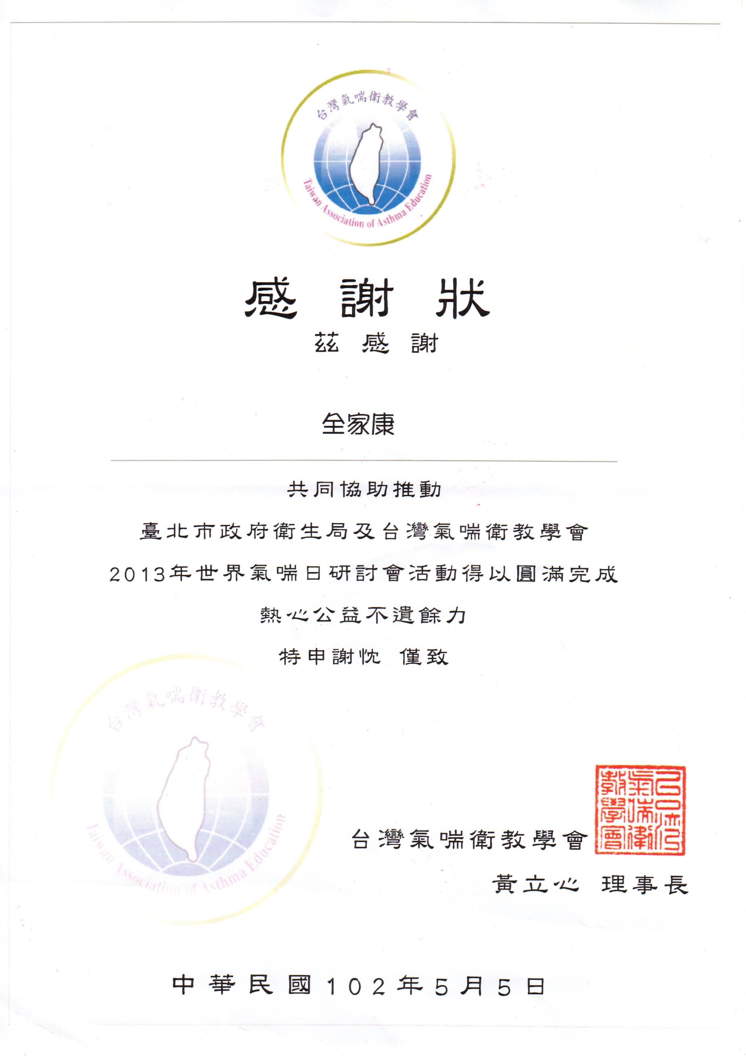 台灣氣喘衛教學會-世界氣喘日