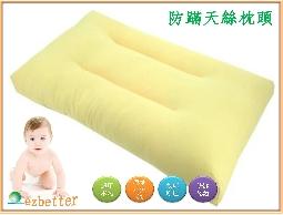 可水洗防蟎(螨)枕頭
