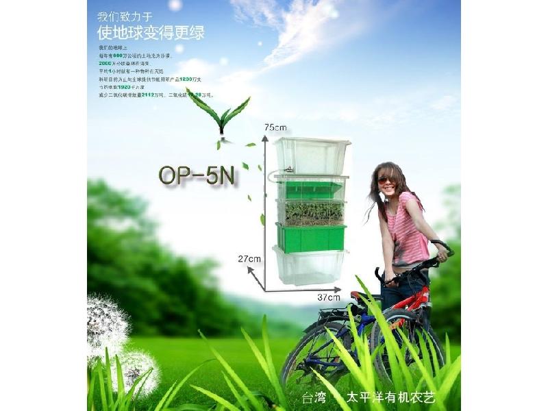 [OP-5N] 免電力家庭式多用途全自動澆水芽菜機 - 屋內室外均可使用