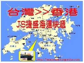 JS捷盛國際物流