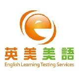[永和英美語言中心]多益英檢/托福雅思/聽說讀寫課程/留遊學服務