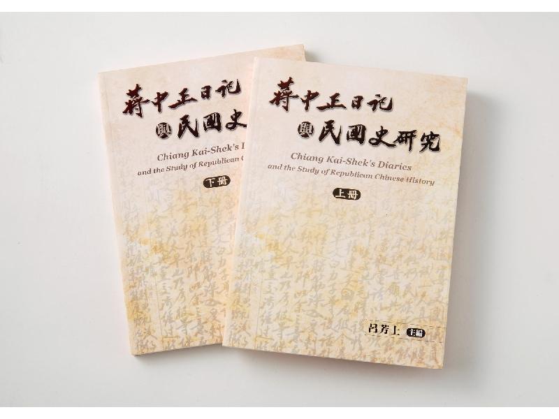 蔣中正日記與民國史研究