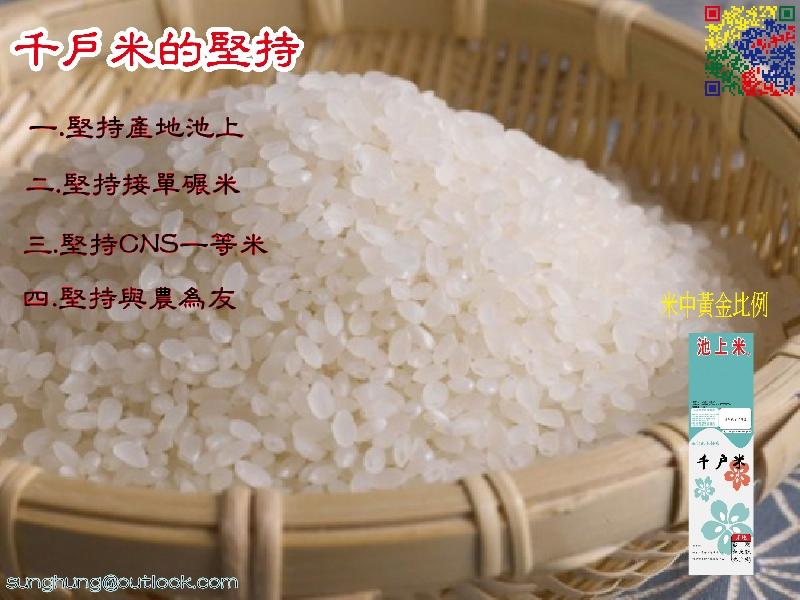 池上好米--千戶米