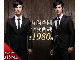 時尚空間-婚禮西服韓式西裝版型整套1980起