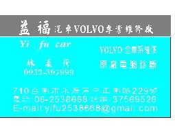 VOLVO汽車國際富豪專業維修廠
