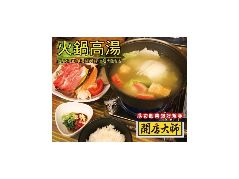 火鍋.麵店專用高湯.湯頭原料