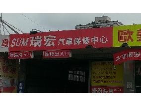 SUM瑞宏保修