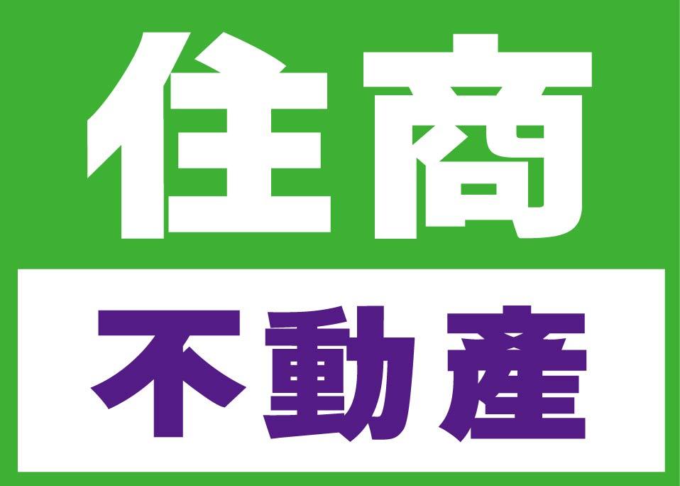 住商不動產新竹科園加盟店