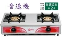 HG-2163音速機/瓦斯安全爐