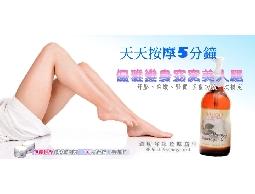 纖腿舒緩精油※舒壓幸福的美麗救星/按摩精油/沙龍SPA優良產品