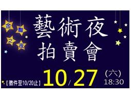 2012/10/27 藝術夜拍賣會