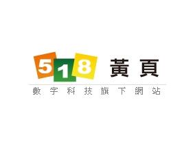 數字科技_518人力銀行