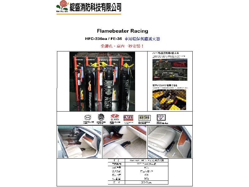 HFC236ea/FE-36車用環保氣體滅火器