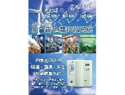 幾米科技_水冷氣噴霧_微霧降溫系統
