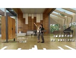 科定企業股份有限公司-kd手刮木地板、kd塗裝木皮板