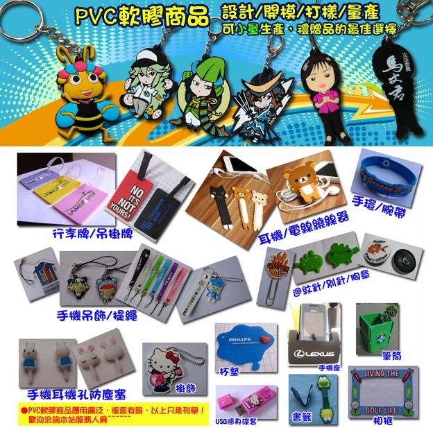 PVC軟膠商品