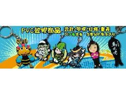 ●PVC軟膠商品設計/打樣/開模/量產(可小量生產)