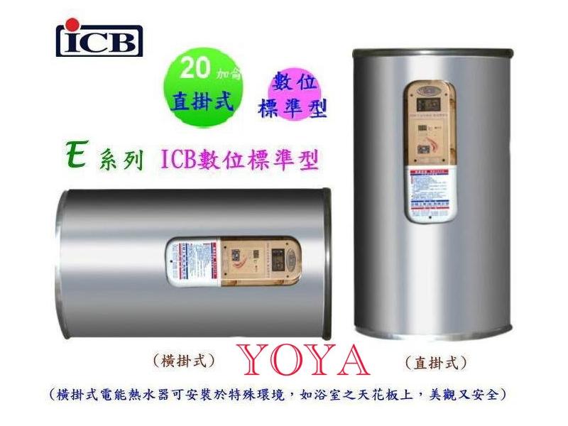(YOYA) 亞昌不鏽鋼電熱水器EH-15數位標準型15加侖 ☆先匯款免運費4500元☆