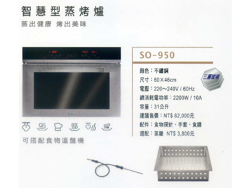 (YOYA)義大利世磊鉑金系列BEST-SO-950☆崁入智慧型觸控蒸爐烤箱蒸烤爐☆來電特