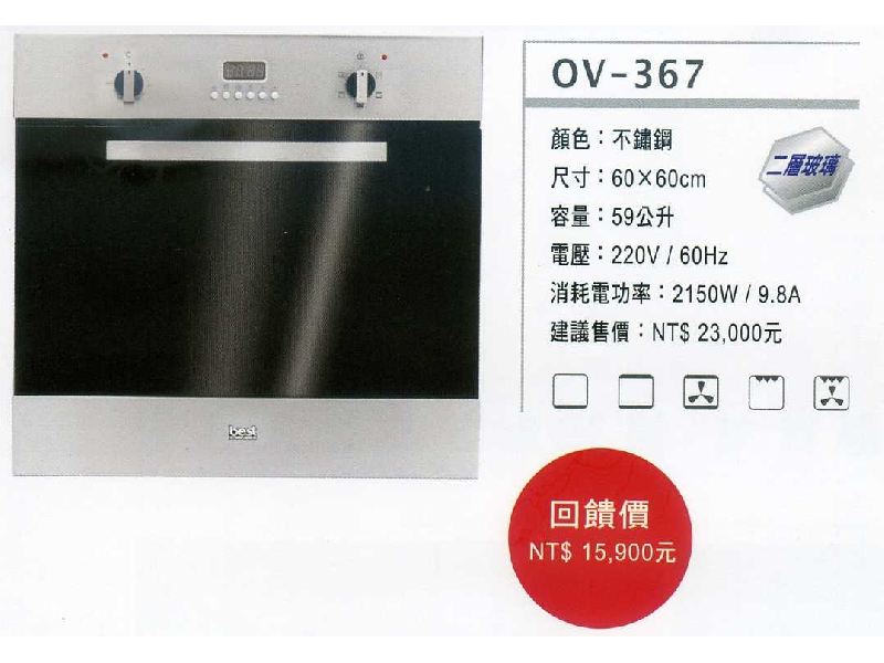 (YOYA)義大利原裝進口-世磊BEST-OV-367☆不鏽鋼多功能3D立體旋風烤箱☆來電